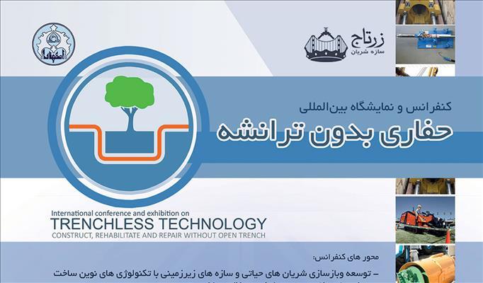 شرکت لوله بتن پلیمر حامی اصلی کنفرانس بین المللی حفاری بدون تراشه در اصفهان